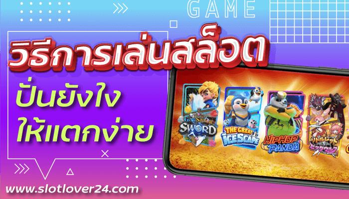 วิธีการเล่นสล็อต เลือกเกมส์สล็อตที่มีอัตราการจ่ายเงินแบบ Way To Win และมีการ re spin แจ็คพอตแตกง่าย สล็อตออนไลน์ เกมที่ได้เงินใช้จริง slotlover24