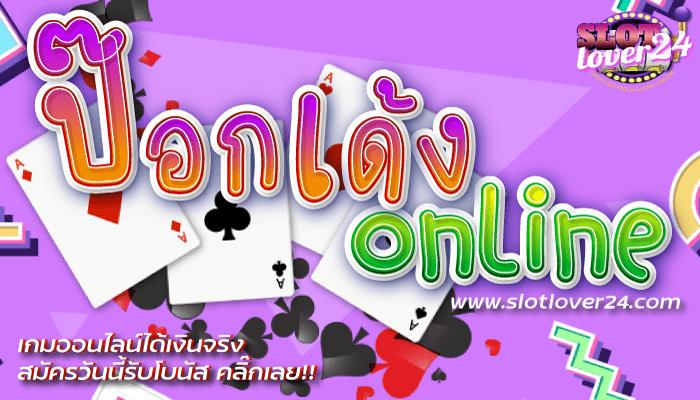 ป๊อกเด้งออนไลน์ เกมออนไลน์ได้เงินจริง ซึ่งมีบริการอยู่ในค่ายคาสิโนออนไลน์หลากหลายเจ้าของเว็บไซต์พนันออนไลน์ slotlover24.com ไม่ว่าจะเป็นค่ายคาสิโนออนไลน์ของ SA Gaming – Sexy Baccarat – WM Casino – ALLBET หรือ AG Asia Gaming