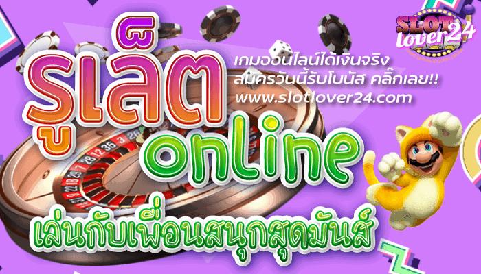 รูเล็ตออนไลน์ เกมออนไลน์ได้เงินจริงวิธีการเล่นรูเล็ต มีกฎกติกาม่ยุ่งยากเพียงเมื่อเกมเริ่มขึ้น จานรูเล็ตจะหมุนไปเรื่อยๆ ด้วยความเร็วปกติและสม่ำเสมอ slotlover24