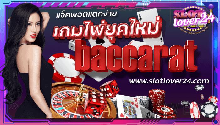 วิธีการเล่นเกมไพ่ บาคาร่า ผ่านเว็บ slotlover24.com วิธีเล่นเกมไพ่ บาคาร่า เกมส์ไพ่ที่นิยมในหมู่ผู้เล่นทั่วโลกมากที่สุดเลยก็ว่าได้ แต่สำหรับใครที่ยังไม่รู้จักว่าบาคาร่าคืออะไร เล่นยังใง เรามีแนะนำ เราเชื่อว่าใครหลายๆคนคงจะรู้จักคุ้นเคยกันดีกับ เว็บไซต์รับเงินเดิมพันหรือเว็บพนันคาสิโนออนไลน์