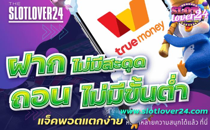 """สมัครบาคาร่าผ่าน wallet คาสิโน True wallet ของเว็บไซต์ """"slotlover 24"""" มีวิธีง่ายๆ ดังนี้ เครดิตฟรี แจ็คพอตแตกง่าย ไม่มีขั้นต่ำ สำหรับเว็บไซต์การพนันออนไลน์ ได้มีการออกแบบและคิดค้นเว็บไซต์ขึ้นมาหลากหลาย"""