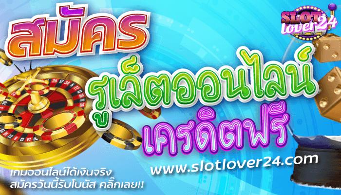 สมัครเล่นรูเล็ต กับ slotlover24 วิธีเล่นง่ายๆ แจ็คพอตแตก ชนะได้ง่าย ไมมีขั้นต่ำ มีกฎกติกาม่ยุ่งยากเพียงเมื่อเกมเริ่มขึ้น