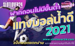 แทงบอลslotlover24.com แทงบอล UFABET ไม่มีขั้นต่ำ เล่นง่าย ได้เงินจริง หรือเรียกอีกอย่างหนึ่งก็คือ พนันบอลที่เรารู้จักกัน โดยพนันบอล