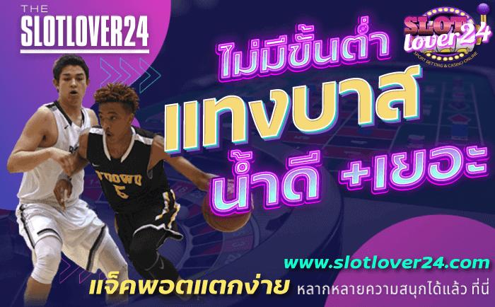 กิจกรรมการทายผลเกมกีฬาของ แทงบาสยังใง ไม่มีขั้นต่ำ เกมพนันออนไลน์เล่น บาสเกตบอลออนไลน์เดิมพันง่าย ได้เงินไว ฝาก-ถอนออโต้ กับ slotlover24