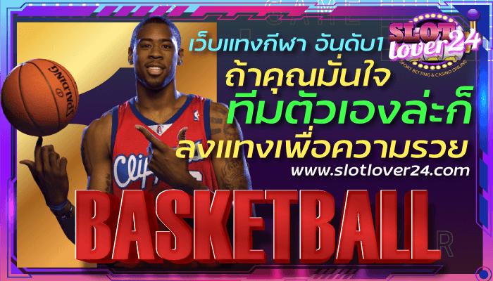 สมัครเเทงบาส รูปแบบการเดิมพันกีฬาออนไลน์ที่กำลังมาแรง สมัครเเทงบาสกับเว็บพนันออนไลน์ slotlover24 วันนี้ กลับมาได้รับความสนใจและถูกจับตามองอีกครั้งเมื่อรายการบาสเก็ตบอล NBA ฤดูกาล 2021-2022 ชมบาสเกตบอลสดผ่านเว็บไซด์ได้เลย