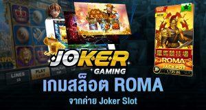 สล็อตโรม่า jokergaming ชื่อนี้รับประกันคุณภาพที่จะทำให้คุณไม่ผิดหวังจากระบบเกมสล็อตออนไลน์ ฝากถอนไม่มีขั้นต่ำ Slotlover24.com