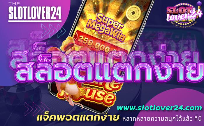 เกมสล็อตแจ็คพอตแตกง่ายจริง เว็บไซต์อย่างเป็นทางการของ Slotlover24 เป็นที่นิยมของเว็บพนันออนไลน์สำหรับผู้ชื่นชอบการพนัน เกมออนไลน์ที่ได้เงินจริง