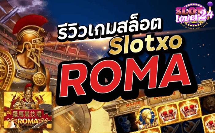 ฝากถอนไม่มีขั้นต่ำ เกมสล็อตโรม่าXO เกมส์พนันออนไลน์ เล่นง่าย แตกบ่อย รีวิว สล็อตโรม่าxo เป็นที่นิยมอยู่บน slotlover24 ในขณะนี้ สมัครงันนี้รับเครดิตไปเลย