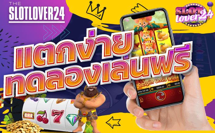 Slotlover24 มีเกมสล็อตฟรี ให้เลือกมากที่สุด คุณจะพบเกมสล็อตออนไลน์ที่คุณสนใจ เราให้บริการผู้เล่นทุกคนด้วยการ เล่นสล็อตฟรี 2021 ทดลองเล่นฟรีให้เครดิตฟรี