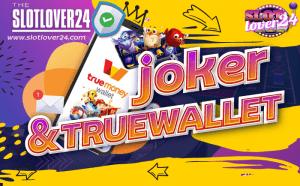 เกมสล็อต เกมบาคาร่า การแทงกีฬา เป็นต้น สนกุครบจบในเว็บไซต์เดียว JOKER123 TRUEWALLET เติมเงินผ่านเคาท์เตอร์ 7-11 ใกล้บ้านคุณได้อย่างสะดวกสบาย