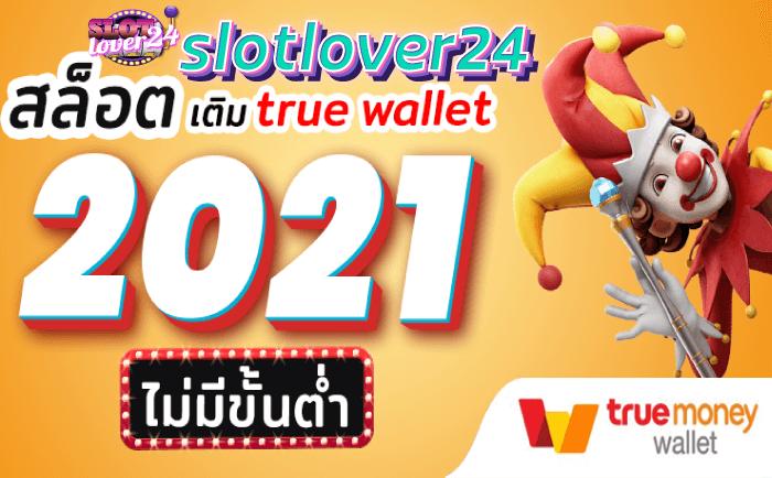 สล็อต true wallet ฝากถอนไม่มีขั้นต่ำ