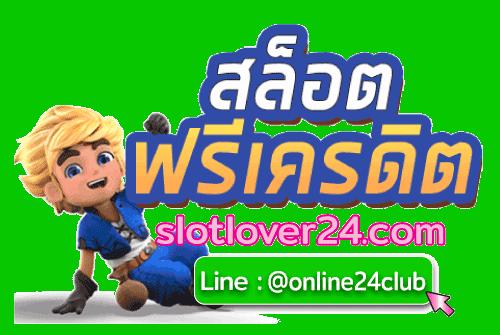 สล็อต เครดิตฟรี slotlover24,โปรโมชั่น สมัคร สล็อต ฟรี เครดิต จ่ายเงินจริง ไม่โกง เว็บใหญ่