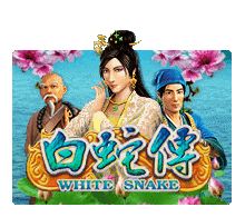 เกมส์ White snake