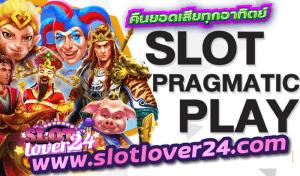 เล่น สล็อต PP Pragmatic Play แจ็คพอตแตกง่าย ได้เงินจริง