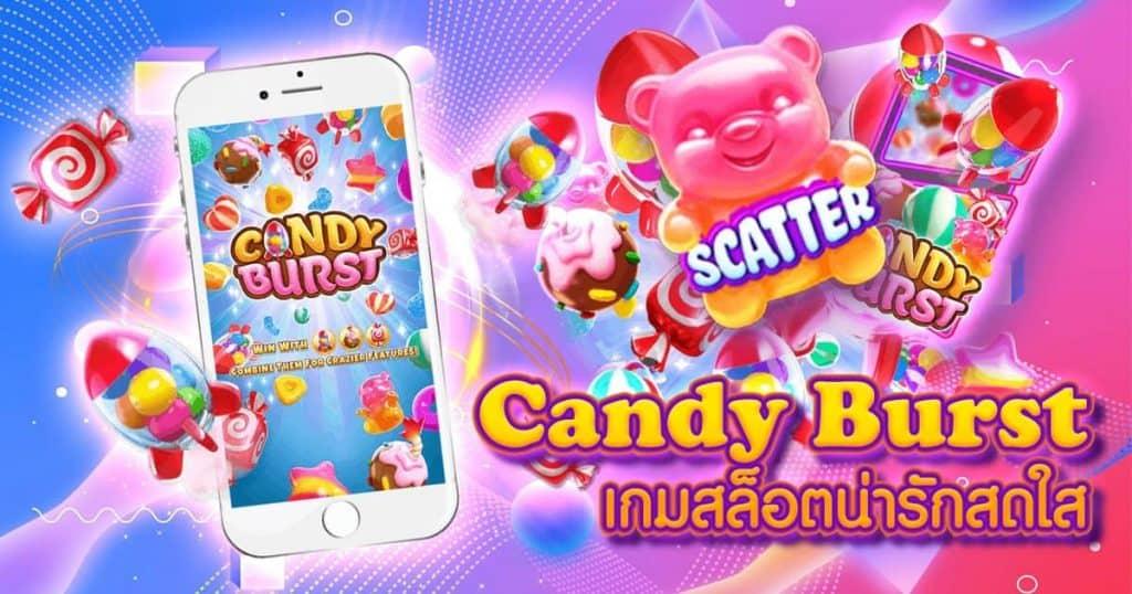 Candy Burst PGSLOT ทดลองเล่น สล็อตแตกง่าย