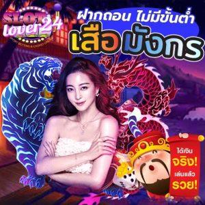 เสือมังกร ออนไลน์ Pantip ผ่าน เว็บสล็อต แจ็ค พอตแตกง่าย